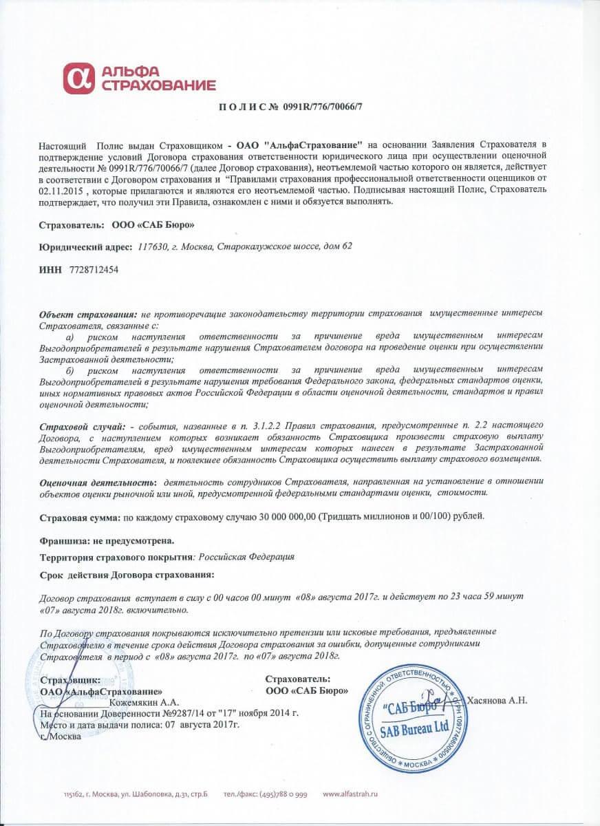 Саб сертификация сертификат соответствия исо 9001 получить